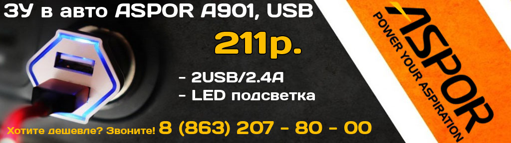 зу aspor a901