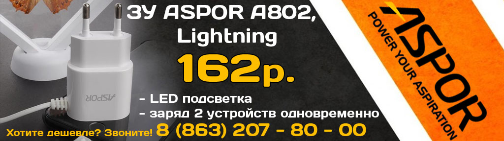 зу aspor 802